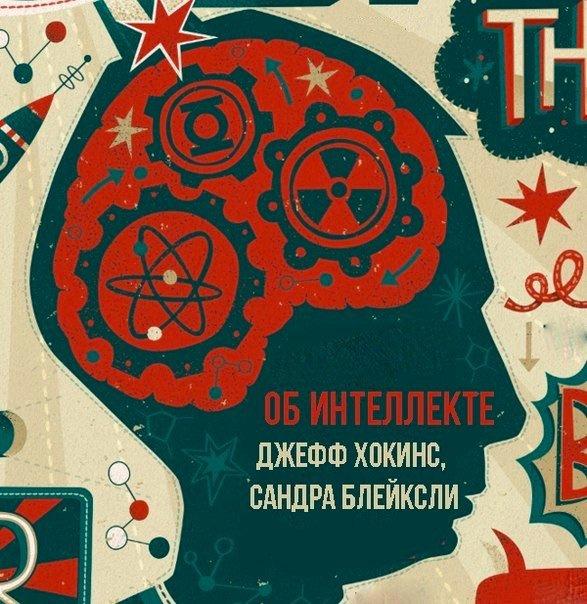 Об интеллекте_2004