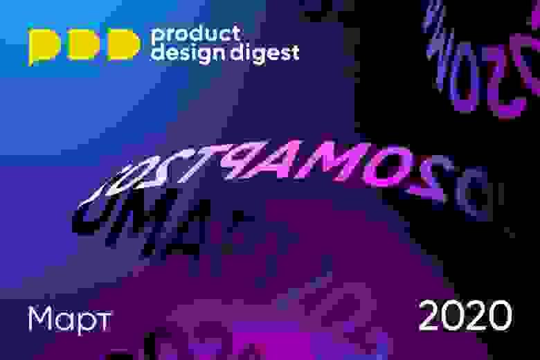Дайджест продуктового дизайна, март 2020