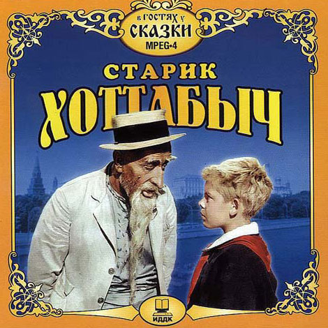 Обложка CD с фильмом «Старик Хоттабыч»