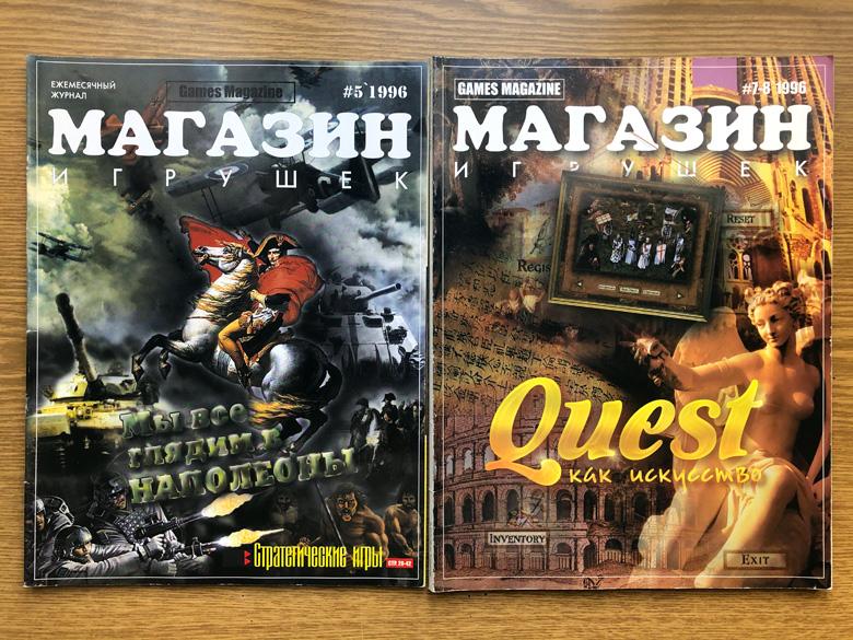 Обложки 5-го и 7-8-го номеров журнала «Магазин игрушек (Games Magazine)» за 1996 год