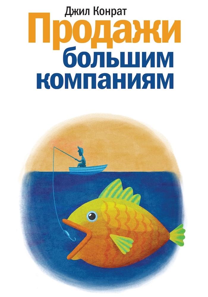 обложка книги продажи большим компаниям