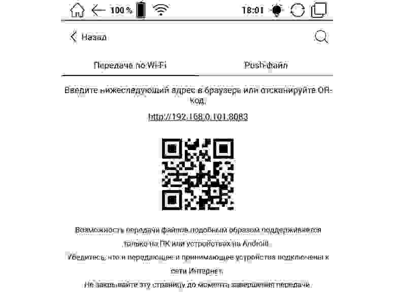 Работа приложения Передача на ONYX BOOX Livinstone