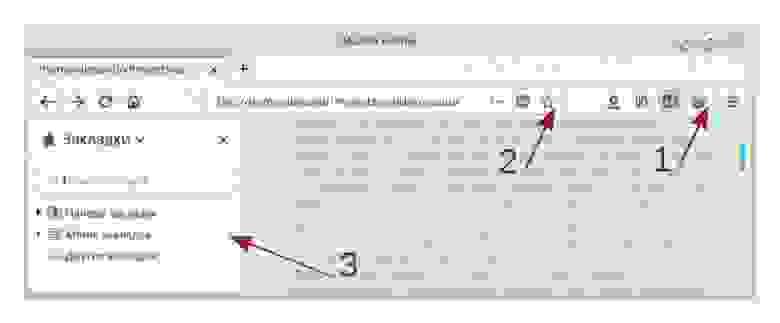 Окно браузера с указателями на элементы управления