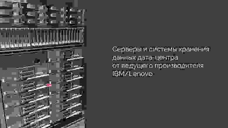 Серверы и системы хранения данных дата-центра – от ведущего производителя IBM/Lenovo картинка