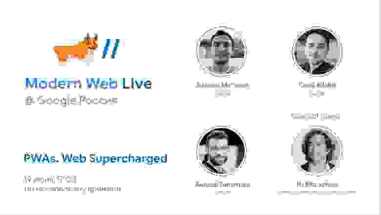 Modern Web Live Россия / PWAs. Web Supercharged. Изображение обработано в squoosh.app