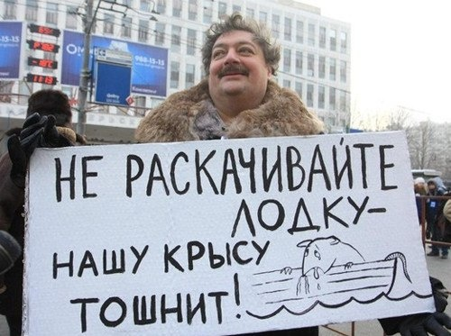 Дмитрий Быков с транспарантом «Не раскачивайте лодку— нашу крысу тошнит!»