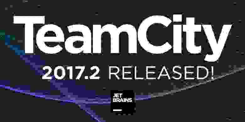 TeamCity 2017.2 released