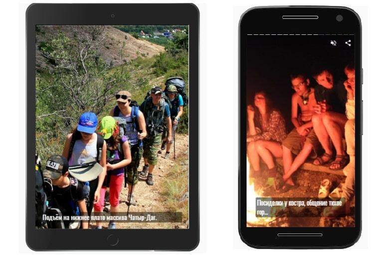История на мобильном устройстве