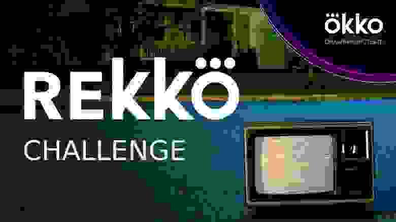 Rekko challenge