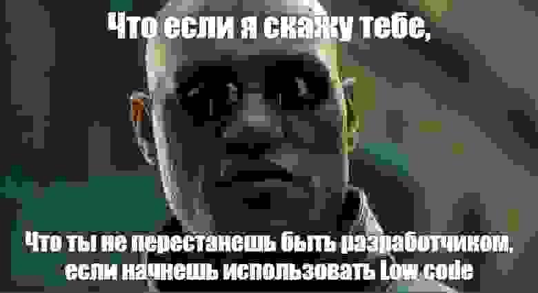 Мем про Low Code