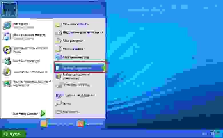 Меню Пуск в Windows XP