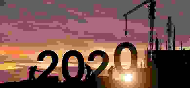 Цифры 2020 красивым шрифтом, иллюстрация