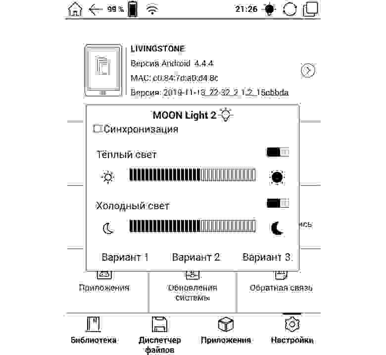 Настройка подсветки ONYX BOOX Livinstone