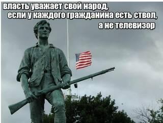 Власть уважает свой народ, если у каждого гражданина есть ствол, а не телевизор