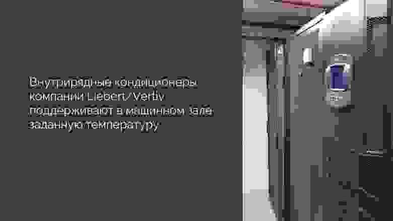 Внутрирядные кондиционеры компании Liebert/Vertiv картинка