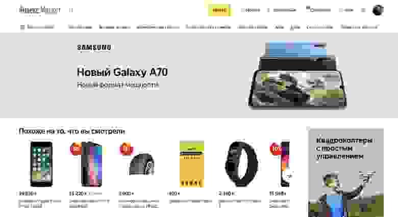 Скриншот главной страницы Яндекс Маркета