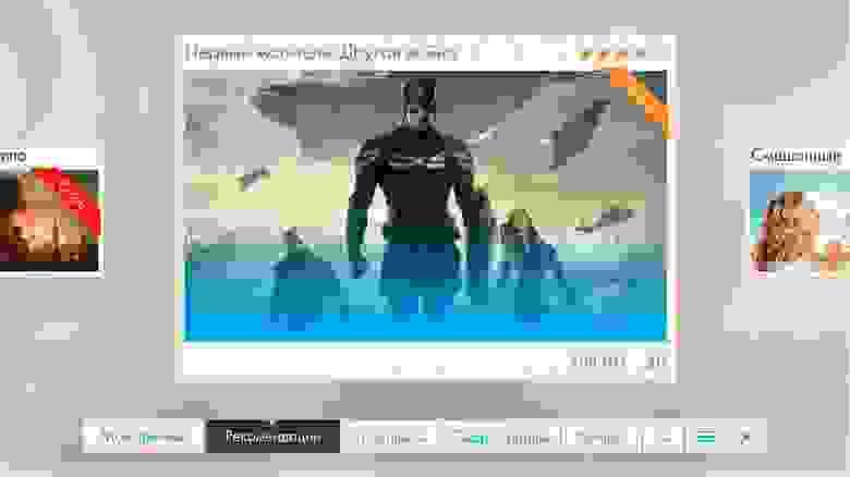 Интерфейс онлайн-кинотеатра Okko сразу после переименования