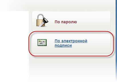 Ссылка на авторизацию по электронной подписи на странице авторизации портала госуслуг