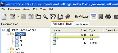файл в ресораторі