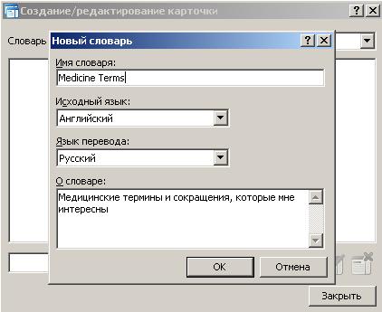 Программу для создание словарь