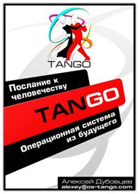 Танго — Операционная система из будущего
