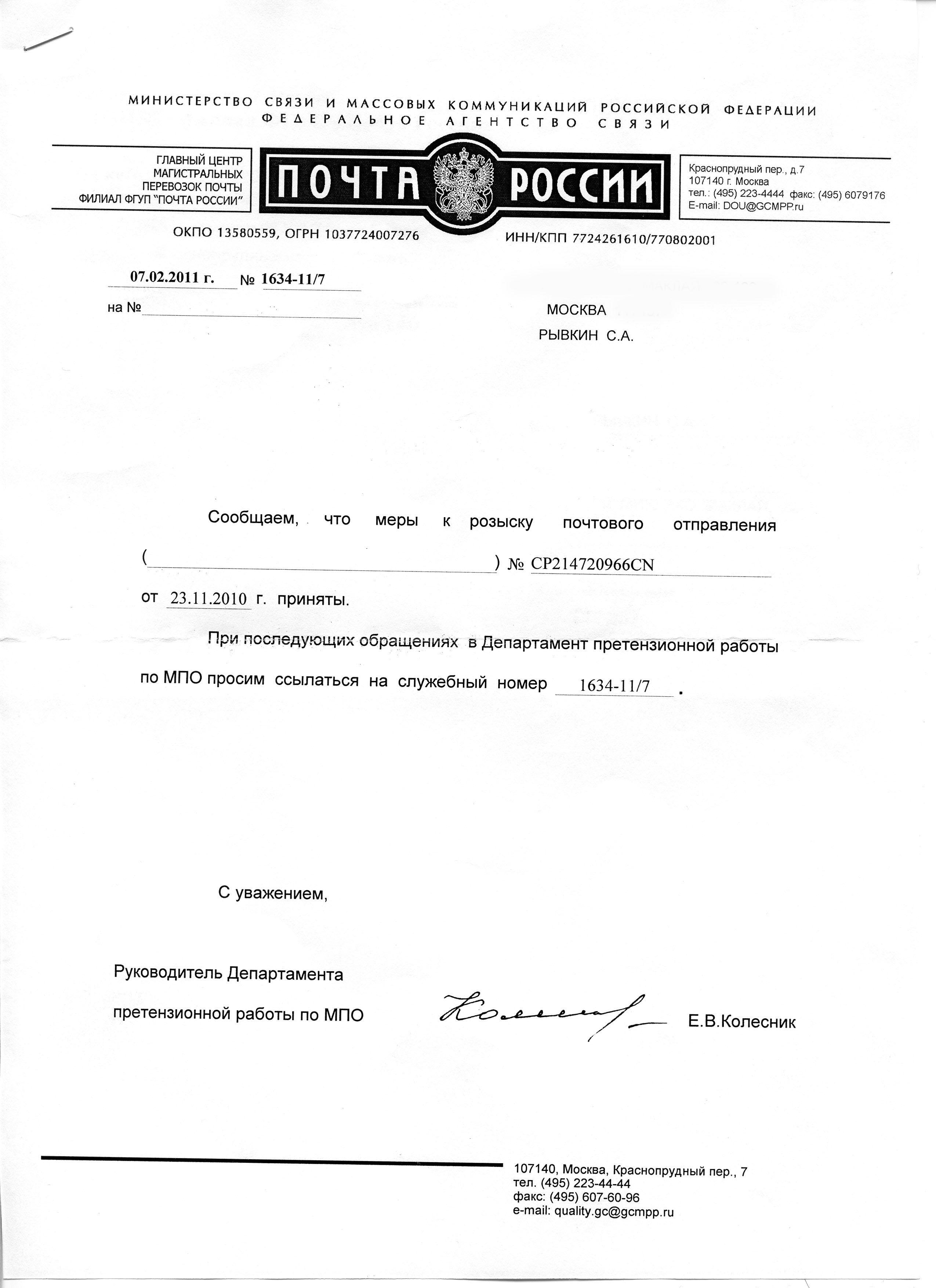 Почта россии телефон для жалоб
