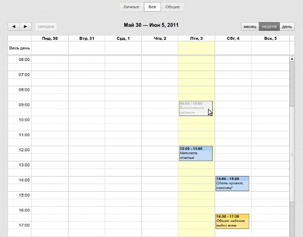 онлайн календарь планировщик - фото 3