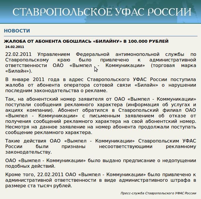 «Билайн» оштрафован на 100 000 рублей за рассылку рекламных сообщений