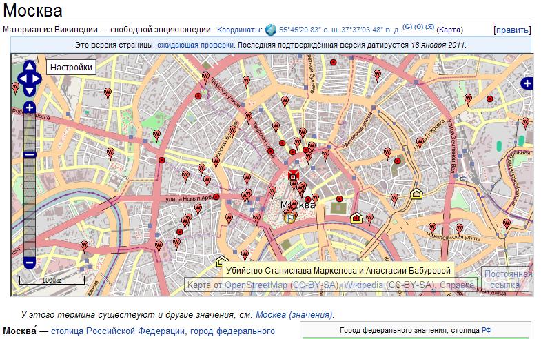 Яндекс Карты Википедия - фото 3