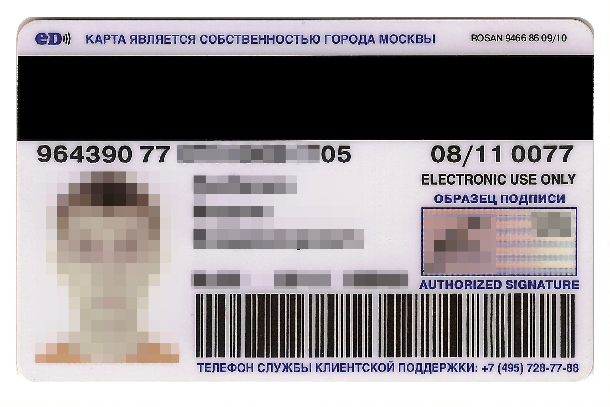 социальная карта москвича фото