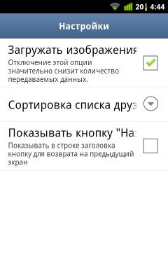 Как приложение вконтакте на телефон дроид