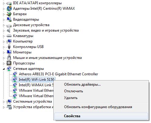 Intel r wimax link 5150 драйвер windows 10