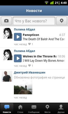 ВКонтакте  4PDA