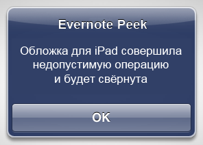 Evernote Peek: Обложка для iPad совершила недопустимую ошибку и будет свёрнута