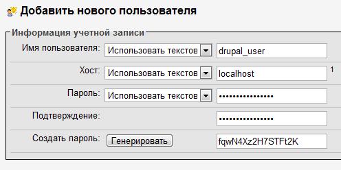 Добавляем пользователя MySQL