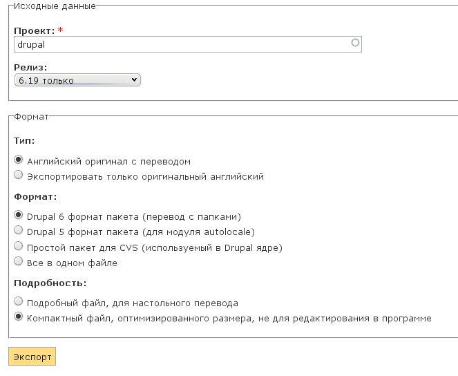 Экспорт перевода с Drupaler.ru