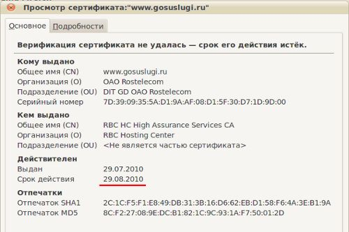 Регистрация на едином портале государственных услуг