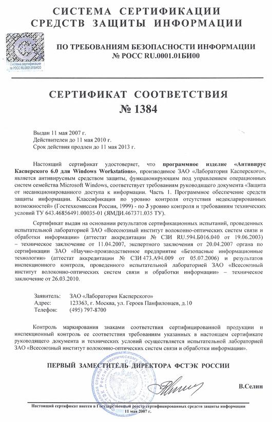 Гост украины сертификация програм диплом - стандартизация и сертификация зерна в казахстане