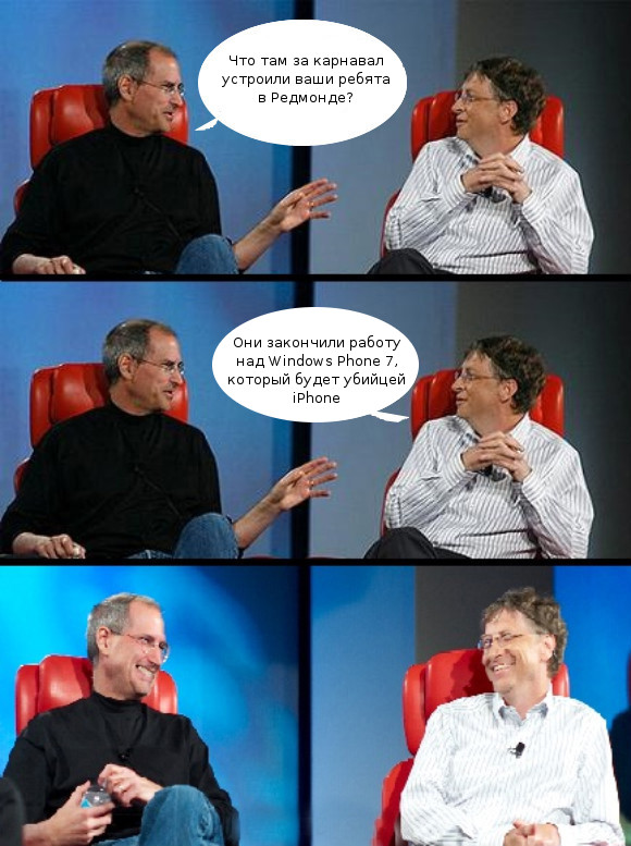 Jobs and Gates about WP7