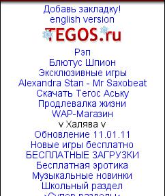 Тегос.ру