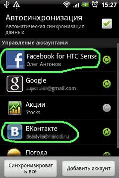 Как сменить Google-аккаунт на устройстве Android?