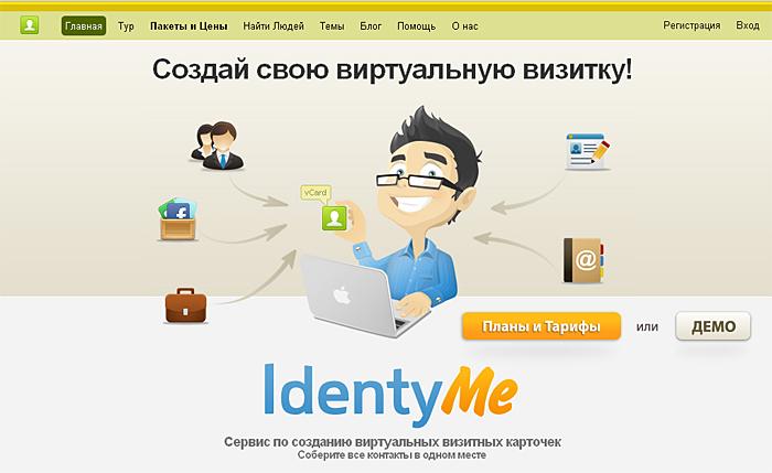 IdentyMe – Создай свою виртуальную визитку