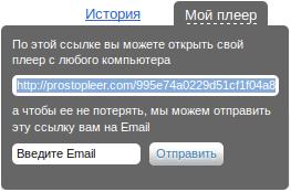 Ссылка в интерфейсе prostopleer.com