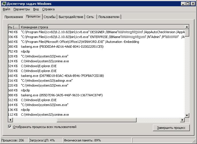 1с программист пароль по умолчанию удалить настройки синхронизации 1с