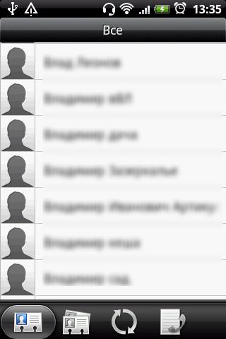 Список контактов до