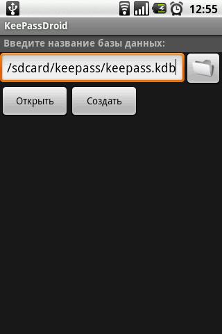 программа для запоминания паролей на андроид - фото 10