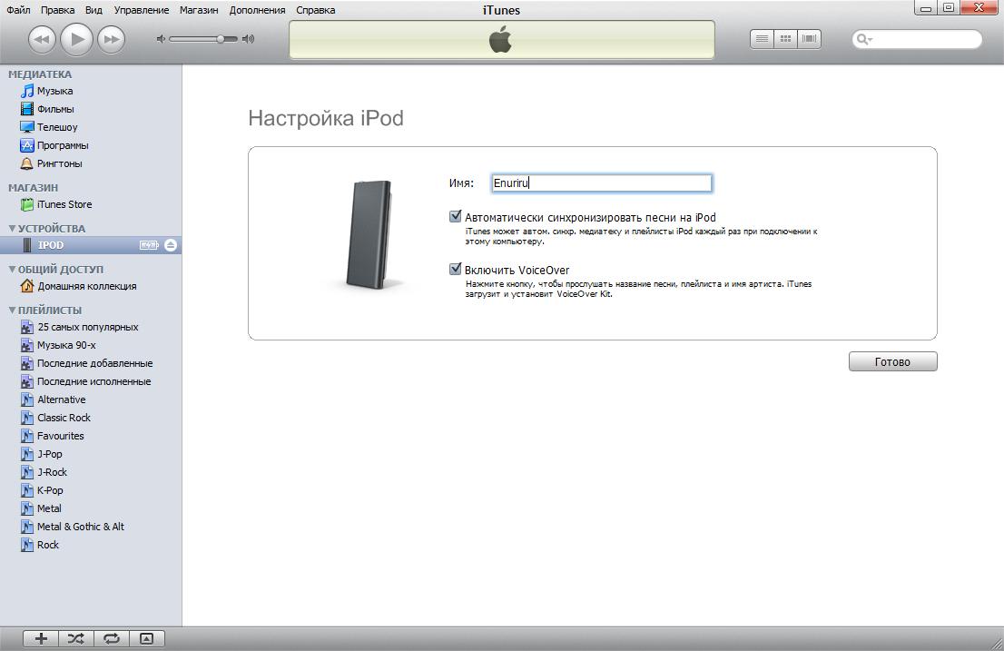 мануалы по увеличению громкости apple 4