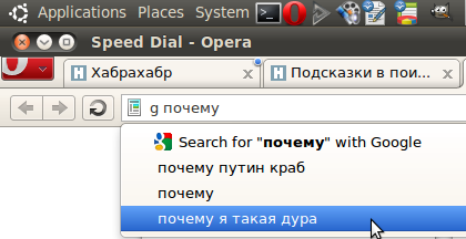 Opera Google search suggest