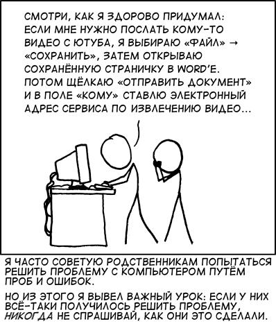 xkcd - workarround