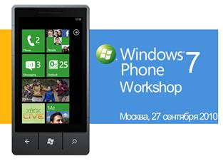 Windows Phone 7 Workshop